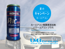 WAKO'S PACカーエアコン用潤滑添加剤「パワーエアコン プラス」