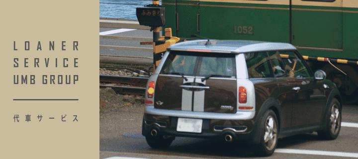 UMBの代車サービス
