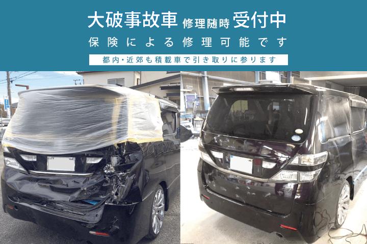 大破事故車修理受付中