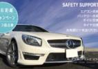 夏の長距離ドライブ点検推奨キャンペーン実施中