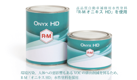 プレミアム水溶性塗料を採用