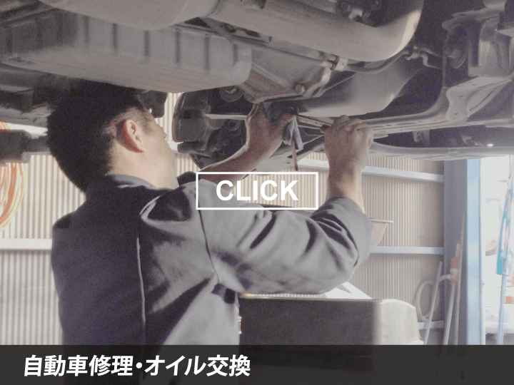 板金塗装・自動車修理・オイル交換
